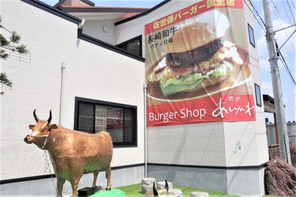 お肉屋さんがつくる佐世保バーガーがうまい【肉のあいかわ】