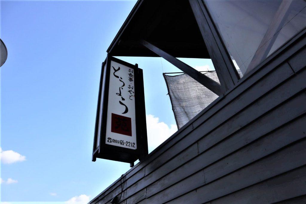 立神峡近くのお食事処「とうよう苑」【ステキ建物のくつろぎ空間で食事もお値段以上】