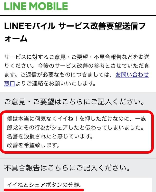 LINEのタイムラインに何気なく「イイね!」すると全ての知り合いに通知が行くので注意して下さい